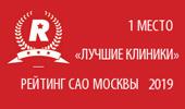 1 место лучшие клиники САО Москвы