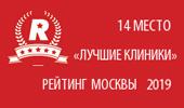 14 место лучшие клиники Москвы